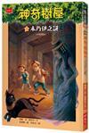 神奇樹屋(3):木乃伊之謎