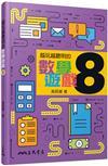 越玩越聰明的數學遊戲8