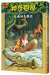 神奇樹屋(6):雨林大驚奇