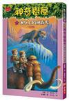 神奇樹屋(7):冰原上的劍齒虎