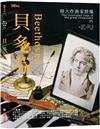 偉大作曲家群像-貝多芬