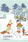 OL與狐狸女孩Ⅱ(4)