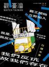 觀臺灣第42期(2019.07)-社運本事