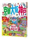 京都‧大阪‧神戶(修訂二版):MM哈日情報誌系列31
