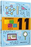 越玩越聰明的數學遊戲11