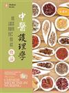 中醫護理學概論(第四版)【含藥膳食譜線上觀看QR Code】