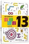 越玩越聰明的數學遊戲13