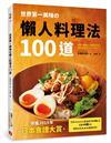 世界第一美味の懶人料理法100道:榮獲2019年「日本食譜大賞」!美味再升級!簡單更進化!不管誰來做,都能百分百成功!即使偷懶,做出來也一樣好吃!