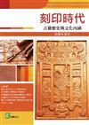 刻印時代:古籍歷史與文化內涵