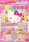 Hello Kitty 可愛立體貼紙書(百貨購物篇)