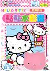 Hello Kitty 點點水彩畫(歡樂時光)