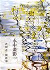 水中畫影(六)︰許昭彥攝影集