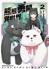 熊熊勇闖異世界(2)