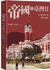 「帝國」在臺灣(II):「日本時代」的歷史記憶