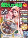 電玩雙週刊 0413/2013 第114期