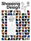 Shopping Design 設計採買誌 12月號/2016 第97期