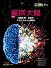《科學人》雜誌博學誌:窺探大腦(修訂版)