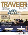 TRAVELER LUXE旅人誌 1月號/2017 第140期