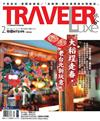 TRAVELER LUXE旅人誌 2月號/2017 第141期