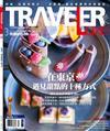 TRAVELER LUXE旅人誌 3月號/2017 第142期