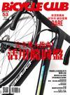 BiCYCLE CLUB 單車俱樂部 4-5月號/2017 第53期