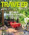 TRAVELER LUXE旅人誌 5月號/2017 第144期