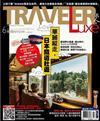 TRAVELER LUXE旅人誌 6月號/2017 第145期