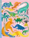 dpi 設計流行創意雜誌 6月號/2017 第218期:叫我小百科之圖鑑式插畫