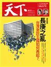天下雜誌 0817/2017 第629期