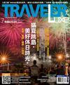 TRAVELER LUXE旅人誌 7月號/2017 第146期