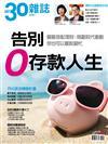 30雜誌特刊:告別0存款人生