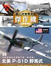 第二次世界大戰傑作機經典收藏誌 07182017 第9期