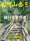 台灣山岳 10-11月號/2017 第134期