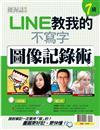 優渥誌特刊:LINE教我的不寫字圖像記錄術