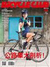 BiCYCLE CLUB 單車俱樂部 10-11月號/2017 第56期