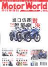 MotorWorld摩托車雜誌 11月號/2017 第388期