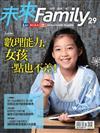 未來Family 11月號/2017 第29期