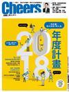 Cheers雜誌 12月號/2017 第207期:2018年度計畫
