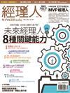 經理人月刊 12月號/2017 第157期:未來經理人8種關鍵能力