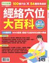 早安健康特刊:健康百科(1):經絡穴位大百科