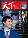天下雜誌 1123/2017 第636期:走一條跟美國不同的路加拿大 包容的競爭力