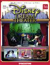 Disney Dream Theater 1121/2017 第56期
