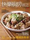 快樂廚房雜誌 11-12月號/2017 第117期