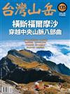 台灣山岳 12-1月號/2017-18 第135期