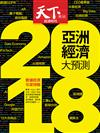 天下雜誌 1207/2017 第637期:2018亞洲經濟大預測
