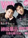 ViVi唯妳時尚國際中文版 1月號/2018