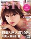 with與妳時尚國際中文版 1月號/2018 第165期