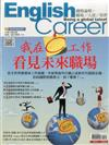 English Career:看見未來職場