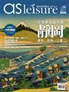 飛鳥旅遊誌特刊(6):花見東海道特輯