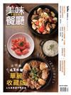 Taipei Walker特別號(66):美味餐廳